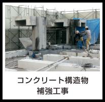 コンクリート構造物補強工事