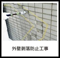 外壁剥落防止工事