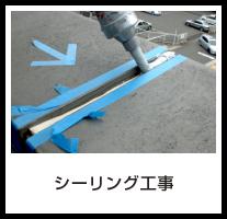 シーリング工事事