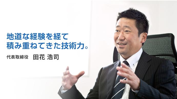 田花工業 社長浩司の写真